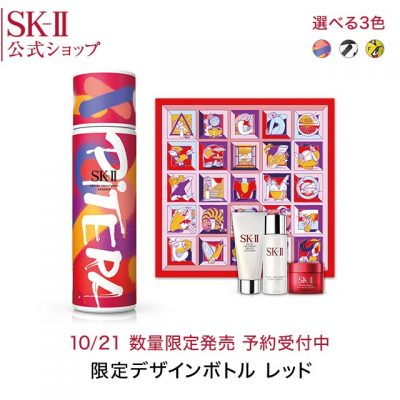 Set nước thần SK-II 230ml giáng sinh 2020 màu đỏ