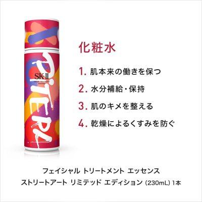 Set Nước Thần SK-II 230ml Giáng Sinh Limited 2020 1
