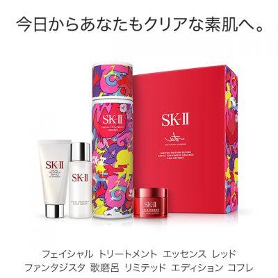 Set SK-II nước thần 230ml màu đỏ