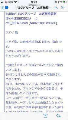 P&G xác nhận SK-II Nội khác SK-II Xuất tiếng Nhật