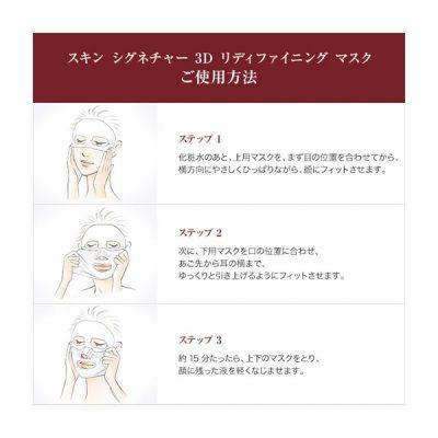 Cách sử dụng mặt nạ nâng cơ SK-II 3D