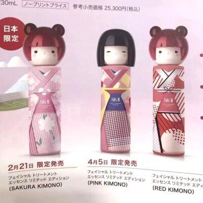 Nước thần SK-II búp bê Cô gái nhật bản 2021